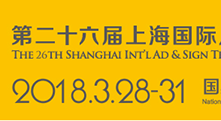EXHIBITION:THE 26TH SHANGHAI INT'LAD &SIGN TECHNOLOGY&EQUIPMENT EXHIBITION